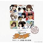 「タッチ」TVアニメ 主題歌・挿入歌集