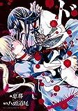 ドクムシTheRuinsHotel コミック 1-2巻セット