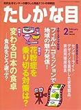 たしかな目 2008年 02月号 [雑誌]