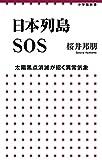 日本列島SOS: 太陽黒点消滅が招く異常気象 (小学館新書)
