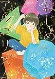 はじめアルゴリズム(4) (モーニングコミックス)
