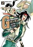 超級!機動武闘伝Gガンダム(2) (角川コミックス・エース)