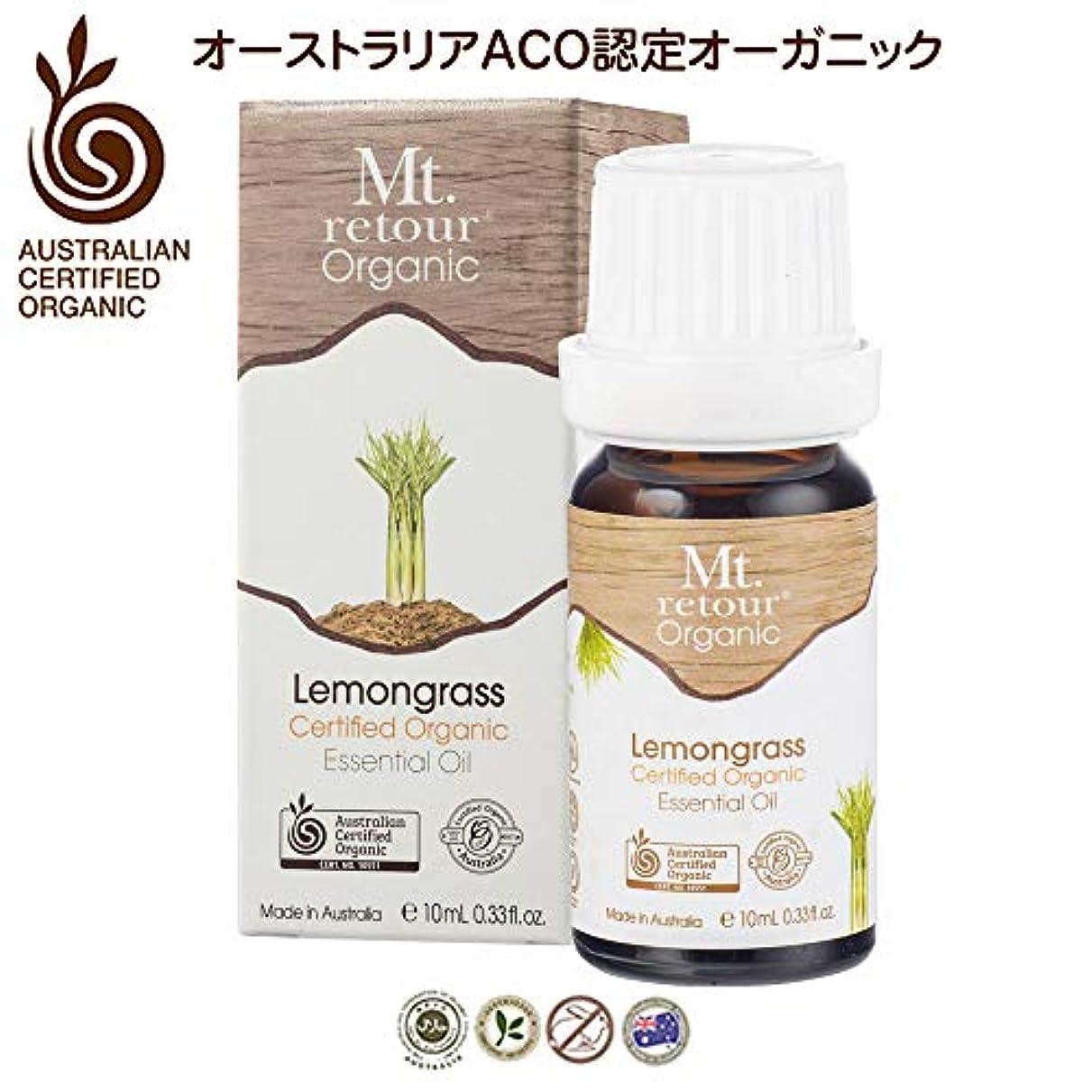 間隔どうしたのさまようMt. retour ACO認定オーガニック レモングラス 10ml エッセンシャルオイル(無農薬有機)アロマ