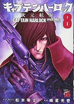 キャプテンハーロック 次元航海の最新刊