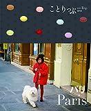 ことりっぷ 海外版 パリ (旅行ガイド)