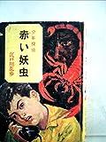 少年探偵江戸川乱歩全集〈31〉赤い妖虫
