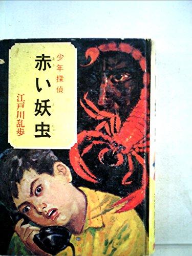 少年探偵江戸川乱歩全集〈31〉赤い妖虫の詳細を見る