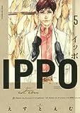 IPPO 5 (ヤングジャンプコミックス)