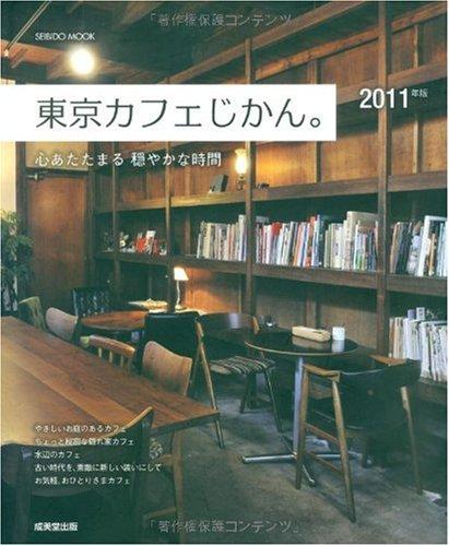 東京カフェじかん。 2011年版(SEIBIDO MOOK)の詳細を見る