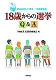 18歳からの選挙 Q&A