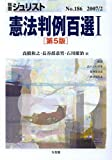 別冊ジュリスト No.186 憲法判例百選1