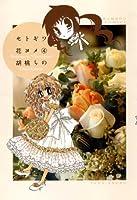 セトギワ花ヨメ ④ (バンブーコミックス)