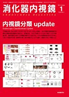 消化器内視鏡第26巻1号 内視鏡分類 update (消化器内視鏡2014年1月号)