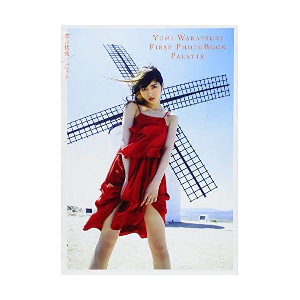 若月佑美1st写真集 『パレット』の商品画像