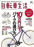 自転車生活 30 (エイムック 2099)