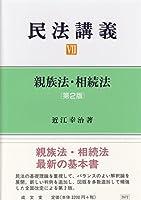 民法講義〈7〉親族法・相続法