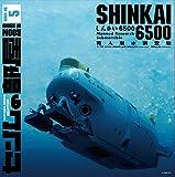 海洋堂 センムの部屋 有人潜水調査船 しんかい6500 約135mm ABS&PVC製 塗装済み完成フィギュア ROOM-5 画像
