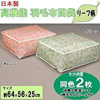 日本製 高機能 羽毛布団袋(リーフ柄) 同色2枚セット 消臭&除湿シート付便利な羽毛布団収納袋 オレンジ( 画像はイメージ画像です お届けの商品はオレンジのみとなります)