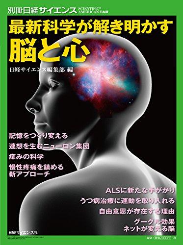 最新科学が解き明かす 脳と心 (別冊日経サイエンス)