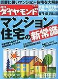 週刊 ダイヤモンド 2011年 6/11号 [雑誌]