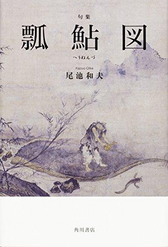 句集 瓢鮎図 角川俳句叢書 日本の俳人100