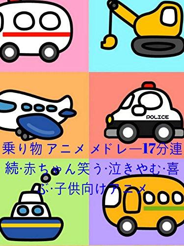 乗り物 アニメ メドレー17分連続・赤ちゃん笑う・泣きやむ・喜ぶ・子供向けアニメ