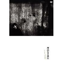 若松孝二初期傑作選 理由なき暴行 [DVD]
