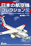 日本の航空機コレクション2 10個入 食玩・ガム(コレクション)