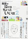 CD付 英語で泣けるちょっといい話2 画像