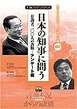日本の知事に問う―有識者200人の診断― (言論ブログ・ブックレット)