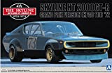 青島文化教材社 1/24 ザ・ スカイラインシリーズ No.10 ニッサン スカイライン ケンメリ HT 2000GT-Rグランプリ仕様 1972 プラモデル