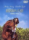 緑園の天使 [DVD] 画像