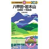 山と高原地図  4. 八甲田・岩木山 白神岳・十和田湖 2012