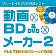 動画×BD&DVD×メーカー 2|ダウンロード版