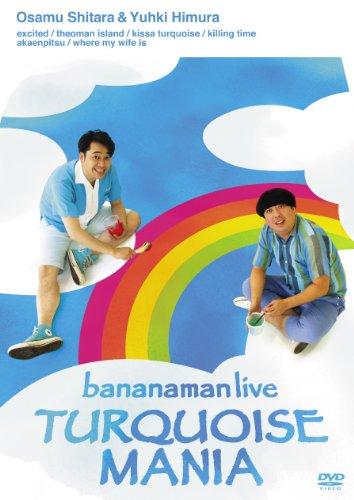 bananaman live TURQUOISE MANIA [DVD]の詳細を見る