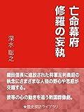 亡命幕府 修羅の妄執 歴史探訪ライブラリ