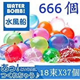 Aomkr 水風船 水爆弾 666個 マジックバルーン 水遊び 大量 子供 大人 おもちゃ一気に作れる水風船 夏祭り イベント用品 子供のお誕生日プレゼント (37個×18束)