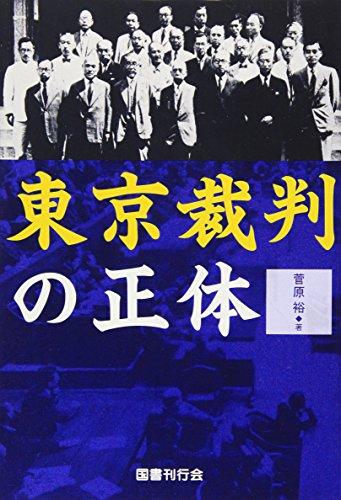 東京裁判の正体の詳細を見る