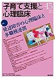 子育て支援と心理臨床 vol.15