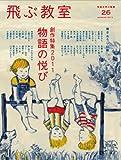 飛ぶ教室 第26号(2011年夏)―児童文学の冒険 創作特集2011物語の悦び 画像
