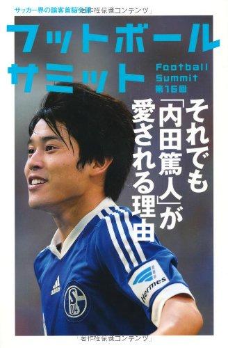 フットボールサミット第16回 それでも「内田篤人」が愛される理由の詳細を見る