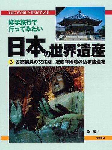 修学旅行で行ってみたい日本の世界遺産 (3) 古都奈良の文化財-法隆寺地域の仏教建造物