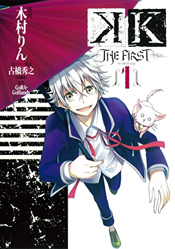 K ‐THE FIRST-(1) (Gファンタジーコミックス)の詳細を見る