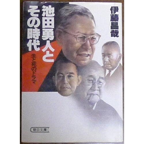 池田勇人とその時代 (朝日文庫)の詳細を見る
