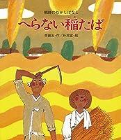 へらない稲たば (岩崎創作絵本 (9))