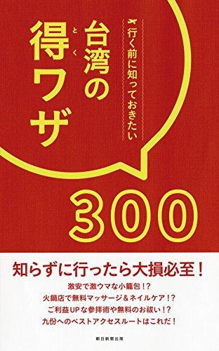 行く前に知っておきたい 台湾の得ワザ300の詳細を見る