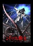 シドニアの騎士 四(数量限定版)[Blu-ray]