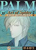 パーム (35) 蜘蛛の紋様 (6) (ウィングス・コミックス)