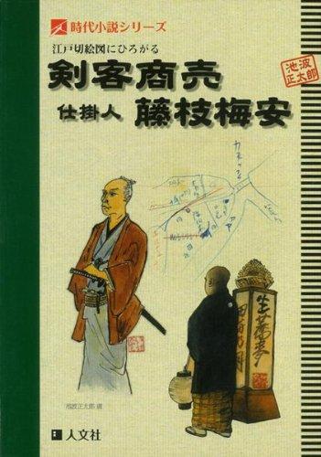 【バーゲンブック】 剣客商売仕掛人・藤枝梅安-江戸切絵図にひろがる