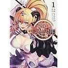 sin 七つの大罪1 (HJコミックス)